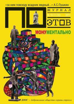 Монументально. Журнал ПОэтов № 10-11 2011 г.