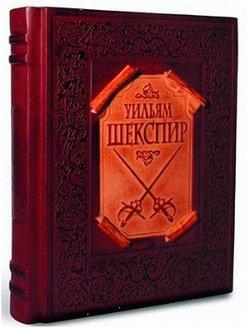 Шекспир У. Полное собрание сочинений в 5 томах. Том 5