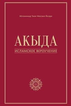 Акыда - исламское вероучение