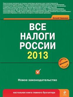 Все налоги России 2013