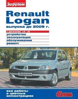 Renault Logan выпуска до 2009 г. с двигателями 1,4i 1,6i. Устройство, эксплуатация, обслуживание, ремонт. Иллюстрированное руководство