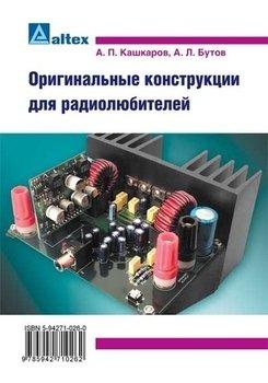 Оригинальные конструкции для радиолюбителей