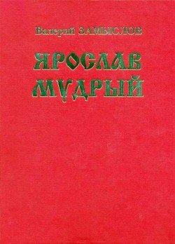 Ярослав Мудрый. Историческая дилогия