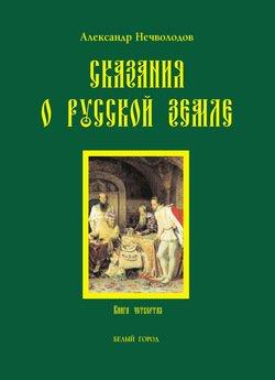fb2 сказания о русской земле