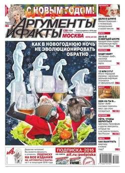 Аргументы и факты Москва 01-2016