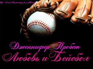 Любовь и Бейсбол