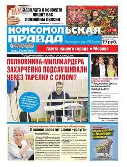 Читать Комсомольская Правда. Москва 8-с