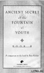 Древний секрет источника молодости
