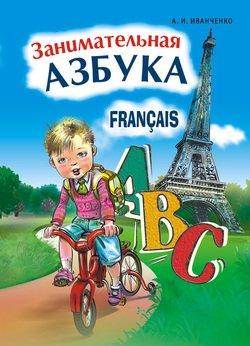 Занимательная азбука. Книжка в картинках на французском языке. 2-е издание