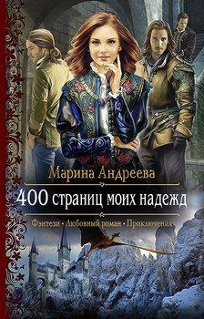400 страниц моих надежд