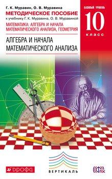 Методическое пособие к учебнику Г. К. Муравина, К. С. Муравина, О. В. Муравиной «Базовый уровень. Алгебра. 10 класс»