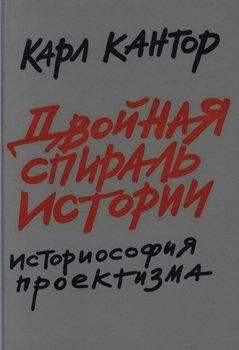 Двойная спираль истории. Историософия проектизма. Том I. Общие проблемы
