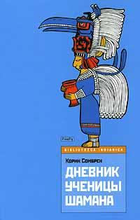 Дневник ученицы шаман