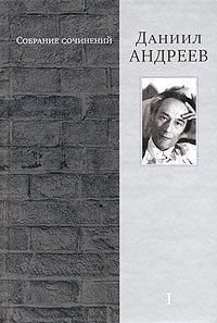 Андреев Д.Л. Собрание сочинений: В 4 т. Т. 1: Русские боги: Поэтический ансамбль.