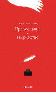 Православие и творчество