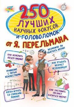 250 лучших научных фокусов и головоломок от Я. Перельмана