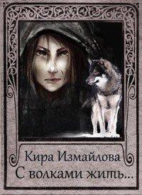 С волками жить....