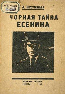 Чорная тайна Есенина