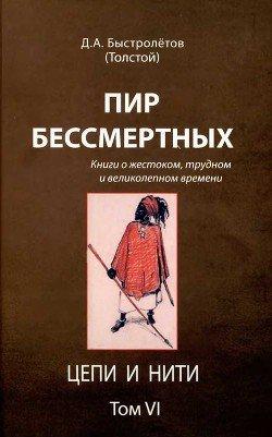 Пир бессмертных: Книги о жестоком, трудном и великолепном времени. Цепи и нити. Том VI