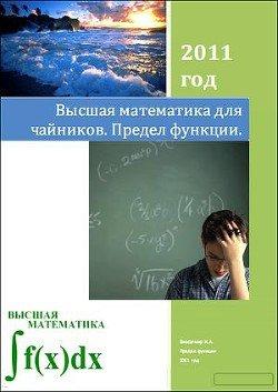 Высшая математика для чайников. Предел и непрерывность функции