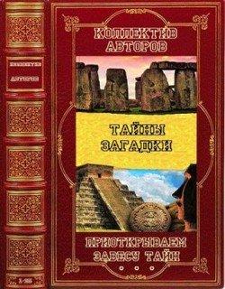 Сборник Проткрываем завесу тайн . Компиляция. Книги 1-25