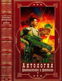 Антология фантастики и фэнтези-7. Компиляция. Книги 1-11