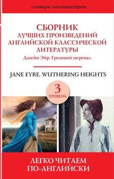 Сборник лучших произведений английской классической литературы. Уровень 3