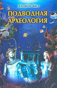 Подводная археология. Древние народы и страны