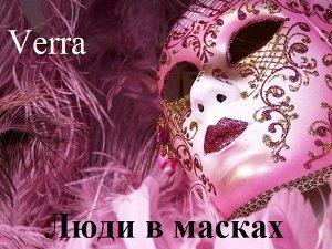 Люди в масках [CИ]
