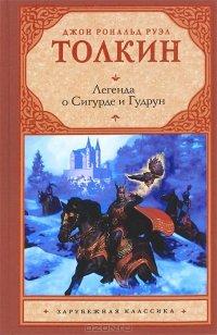 Легенда о Сигурде и Гудрун