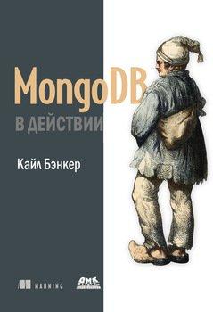 MongoDB в действии