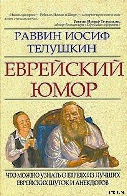 Еврейский юмор