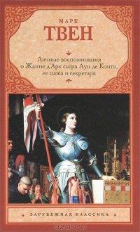 Личные воспоминания о Жанне д`Арк сьера Луи де Конта, её пажа и секретаря