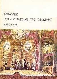 Драматические произведения. Мемуары