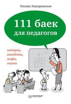111 баек для педагогов. Истории, анекдоты, мифы, сказки
