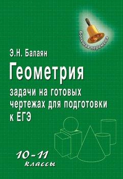 Геометрия. Задачи на готовых чертежах для подготовки к ЕГЭ. 10-11 классы
