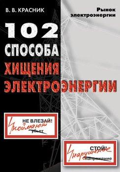 102 способа хищения электроэнергии