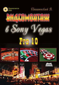 Видеомонтаж в Sony Vegas Pro 10