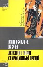 Легенди та міфи стародавньої Греції