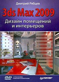Дизайн помещений и интерьеров в 3ds Max 2009