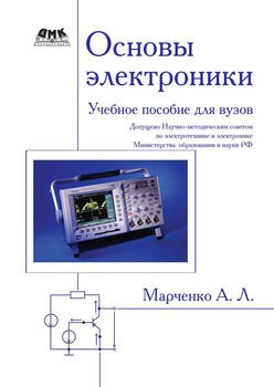 Основы электроники. Учебное пособие для вузов