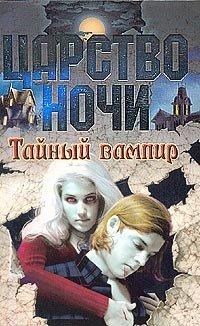 Тайный вампир