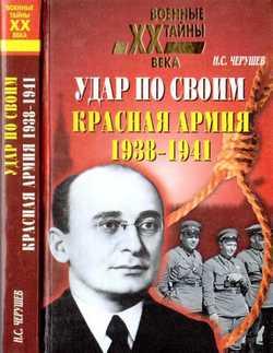 Удар по своим. Красная Армия: 1938-1941 гг.