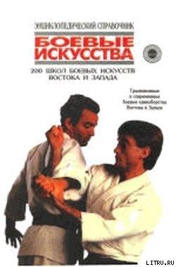 200 школ боевых искусств Востока и Запада: Традиционные и современные боевые единоборства Востока и Запада.