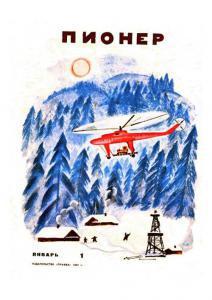 Журнал Пионер 1967г. №1