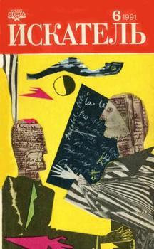 Искатель. 1991. Выпуск №6