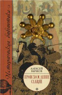 Происхождение славян