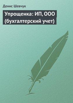 Упрощенка: ИП, ООО