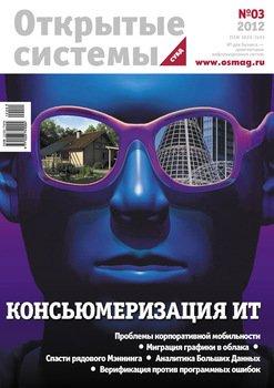 Читать онлайн Открытые системы. СУБД №03/2010