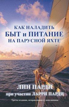 Как наладить быт и питание на парусной яхте